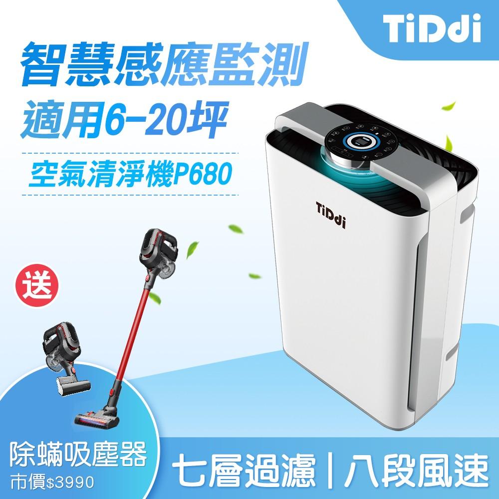 TiDdi 智慧感應空氣清淨機P680 ★送除蟎吸塵器S330(加贈除蟎床刷 全套豪華組)★