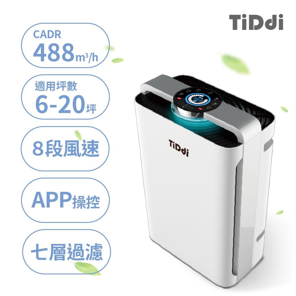 {美安獨家} TiDdi 智慧感應即時監控空氣清淨機 P680 (贈冷觸媒活性碳雙效濾網)