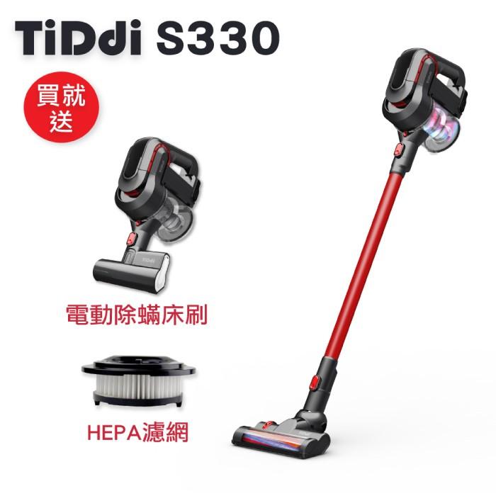 TiDdi 無線氣旋式除螨吸塵器 S330-加贈電動除螨刷(豪華大全配)以及HEPA濾網一入  tiddi