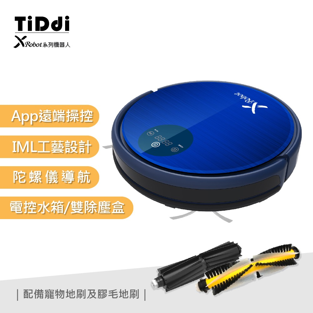 TiDdi 規劃導航機器人(Xrobot系列)V560  (APP/電控水箱/陀螺儀精準定位)
