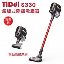 TiDdi 無線氣旋式除螨吸塵器S330-加贈電動除螨刷(豪華大全配)