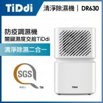 TiDdi 清淨除濕機 DR630