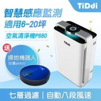 TiDdi 智慧感應空氣清淨機P680 ★送陀螺儀導航機器人V560★