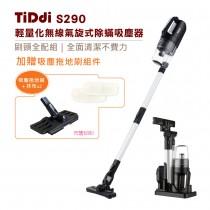 TiDdi 輕量化無線氣旋式除螨吸塵器S290(消光黑)贈吸塵拖地刷組件