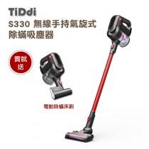 TiDdi 無線氣旋式除螨吸塵器 S330-加贈電動除螨刷(豪華大全配)